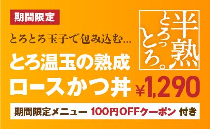 期間限定キャンペーンとろ温玉の熟成ロースかつ丼100円オフ