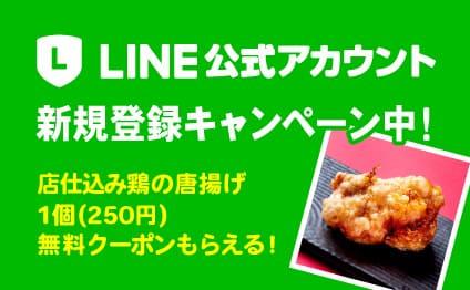 LINE公式アカウント 新規登録大キャンペーン
