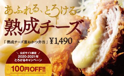あふれる、とろける熟成チーズ 熟成チーズ重ねかつ弁当 公式サイト100円OFF!!