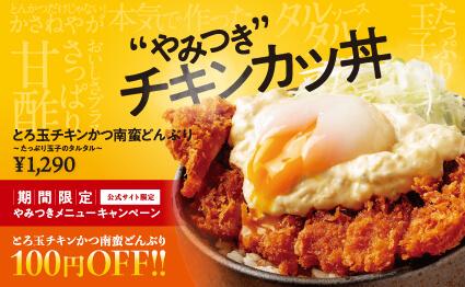 やみつき、とろ玉チキンかつ南蛮どんぶり 公式サイト限定100円OFF!!