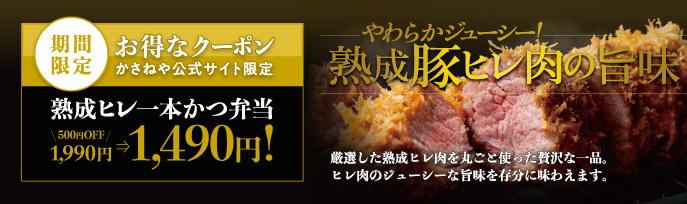 やわらかジューシー!人気の贅沢メニュー 「熟成ヒレ一本かつ弁当」500円OFF!!