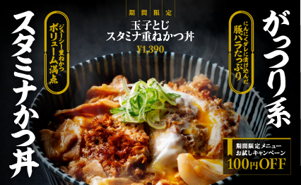 豚バラたっぷり!ボリューム満点!!「玉子とじスタミナ重ねかつ丼」100円OFF!!