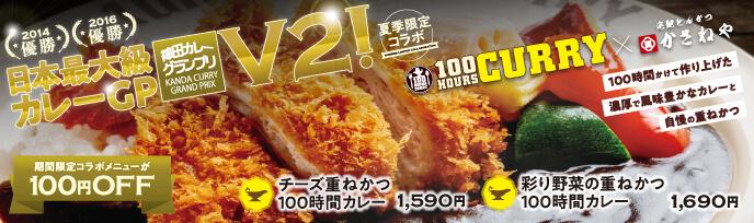 夏季限定のHOTなコラボ!!かさねやと100時間カレーのコラボメニューが100円OFF!