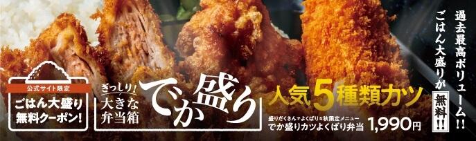 過去最高ボリューム!!「でか盛りカツよくばり弁当」ご飯大盛り無料!